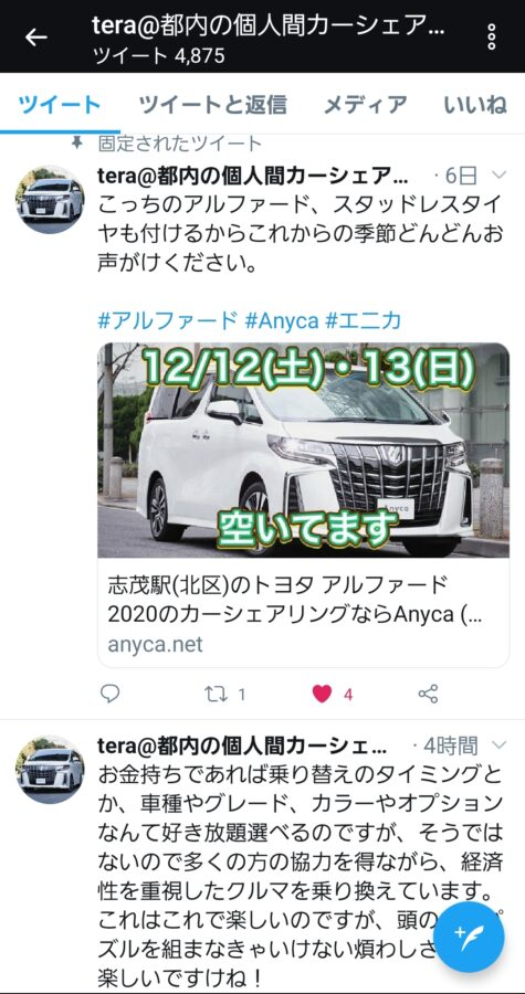 Screenshot_20201217-174933_Twitter