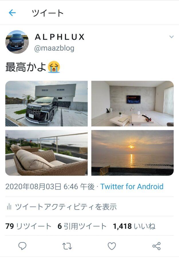Screenshot_20201217-182430_Twitter